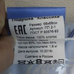 Подушка пух-перо Belashoff Классика 70*70 см