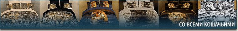 Постельное белье с кошками
