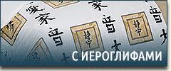Постельное белье с иероглифами