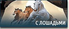 Постельное белье с лошадьми