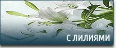 Постельное белье с лилиями