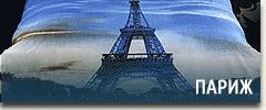 Постельное белье с видами Парижа