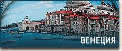 Постельное белье с видами Венеции