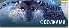 Постельное белье с волками