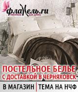 ��������-������� ����������� ����� � �������� ��� ���� Flanelle.ru